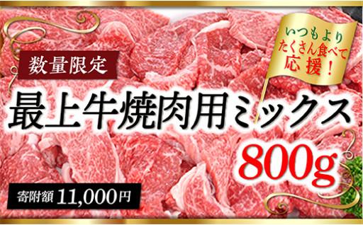 【ニコニコエール品】最上牛焼肉用ミックス800g
