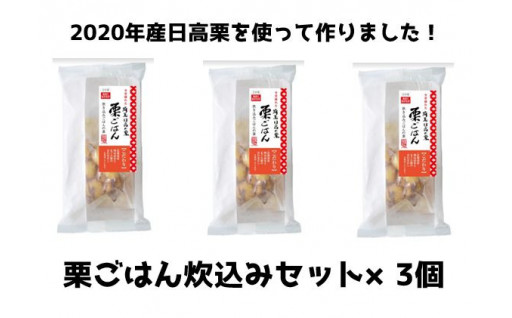 埼玉日高の栗 栗ごはん 3個セット