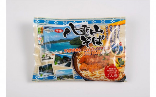 八重山そば(2食セット×6袋)