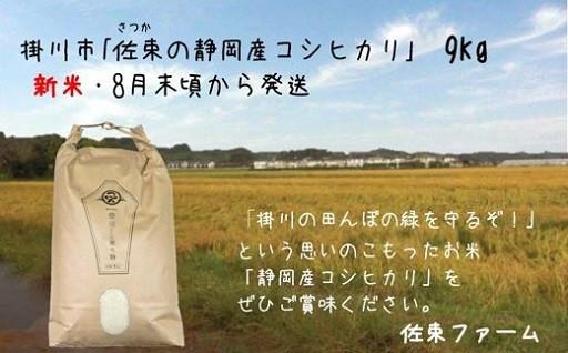新米・掛川市「佐束の静岡産コシヒカリ」9kgです