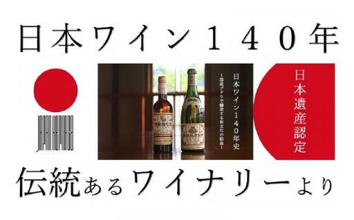 【日本遺産認定】日本ワイン140年史ワインセット