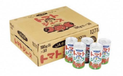 JA水戸オリジナル 限定製造トマトジュース