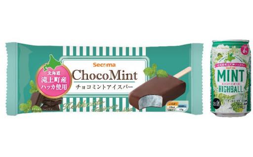 【チョコミントアイスバー】と【ミントハイボール】