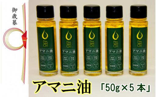 【贈答用】アマニ油※国内生搾り無精製品