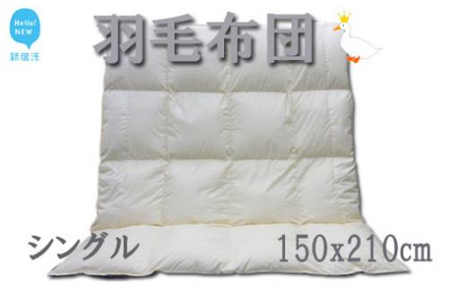 【羽毛布団】シングルサイズホワイトダウン85%