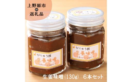 ご飯に合う 生姜味噌セット(130g×6本