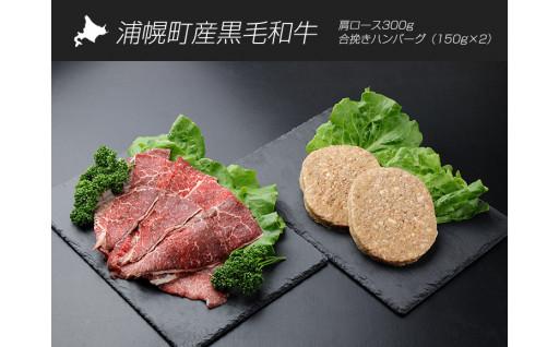 【北海道浦幌町】一貫肥育された黒毛和牛セット