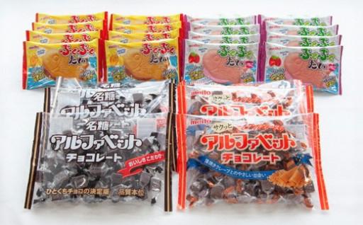 名糖産業のチョコレート詰め合わせセット