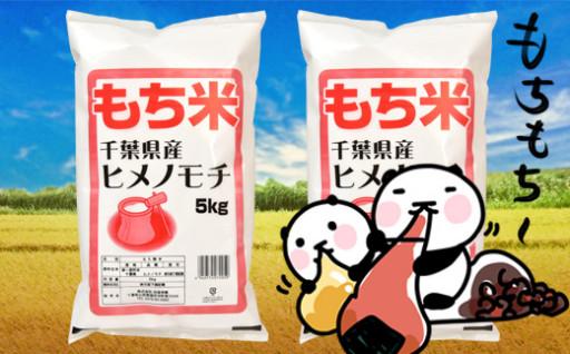 旨〜いもち米10kg!(千葉県産ヒメノモチ白米)
