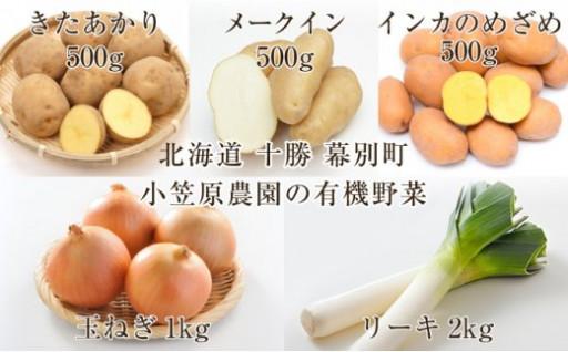 【十勝・幕別町 小笠原農園の野菜5種セット】