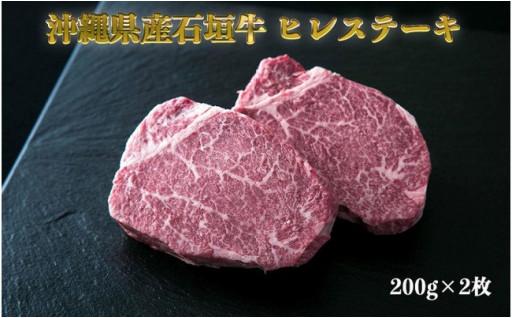 沖縄県産石垣牛 ヒレステーキ