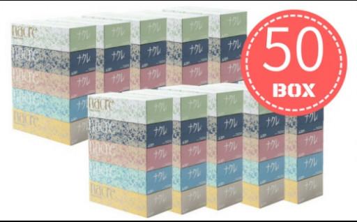 ナクレ ティッシュペーパー 5箱10セット
