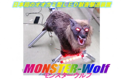 究極の野生動物忌避装置「モンスターウルフ」