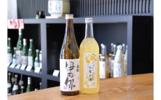 「特別本醸造 伊丹郷」「マイヤーレモン酒」セット