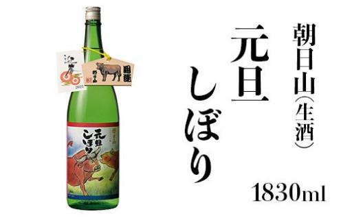 久保田で有名な朝日酒造の元旦しぼり!