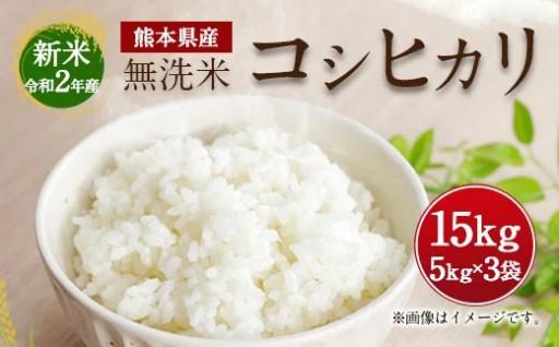 【新米】熊本県産 コシヒカリ 無洗米 15kg