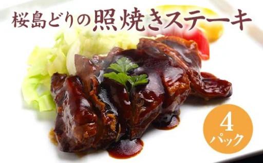 桜島どりの照焼きチキンステーキ 110g×4