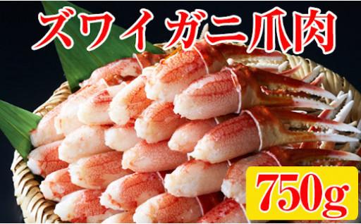 そのまま食べられるボイル本ずわいがに爪肉750g