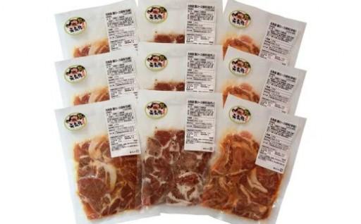 毎日の食卓応援!味付き焼肉3種セット 1.8kg