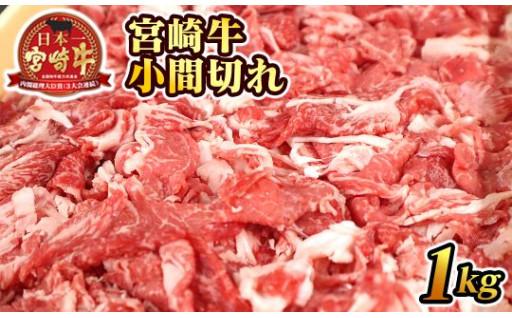 宮崎牛小間切れ 1kg