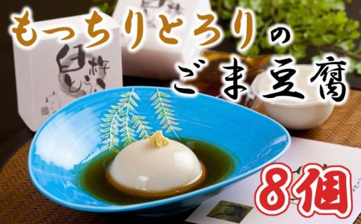 もちとろ食感!みたらしタレで食べる臼杵風ごま豆腐