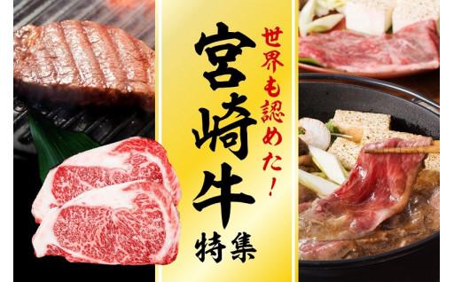 世界も認めた宮崎牛!美味しい部分はココです!