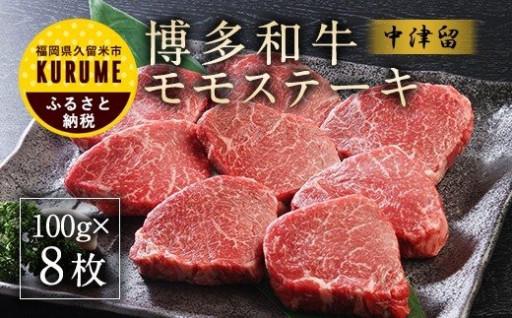 噛むほどに肉汁が溢れてくる!博多和牛モモステーキ