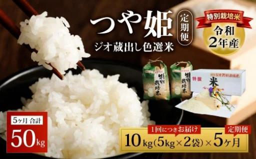 『ジオ蔵出し色選米 特別栽培米』です。