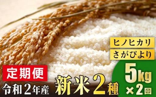 【新米】佐賀のお米2種定期便(5kg×2回)