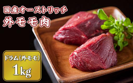 国産オーストリッチ外モモ肉1kg