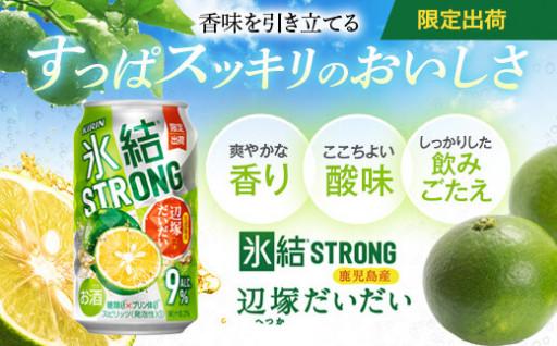 【期間限定商品】地場産柑橘チューハイと黒豚生ハム