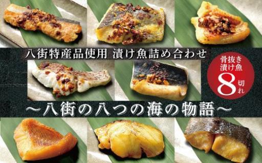 ★八街特産品使用★ 8種類の漬け魚詰め合わせ