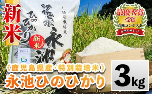 《新米》特別栽培米 伊佐米永池ひのひかり3kg