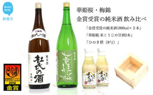 2蔵(華姫桜・梅錦)飲み比べ+甘酒+桧枡セット!