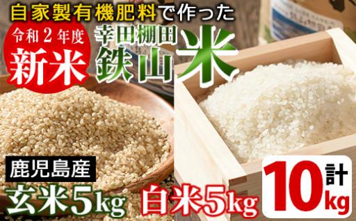 新米!白米5kg&玄米5kg 計10kgセット