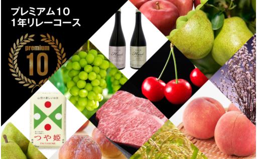 【先行予約】プレミアム10・1年リレーコース