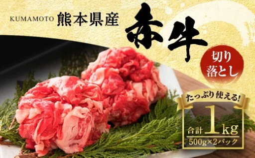 熊本県産赤牛 切り落とし 1000g