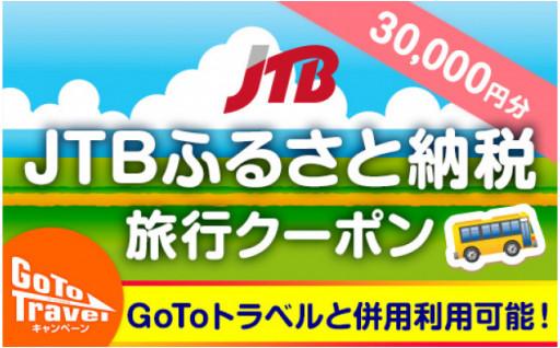 GOTO併用可能!屋久島へ行こう!