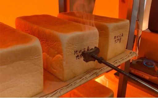 道の駅池田温泉で販売中の高級旨食パンの受付開始!