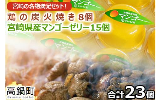 宮崎県産マンゴーゼリー15個、鶏の炭火焼8個