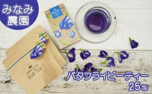 久米島産天然バタフライピーティー 25包