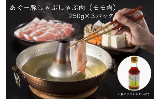 あぐー豚しゃぶしゃぶ肉モモ肉250g×3パック