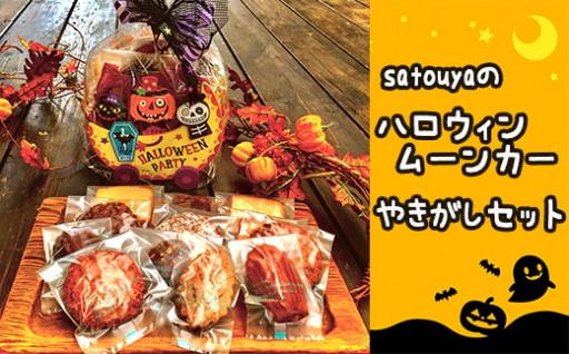 「ハロウィンムーンカー」焼菓子セット