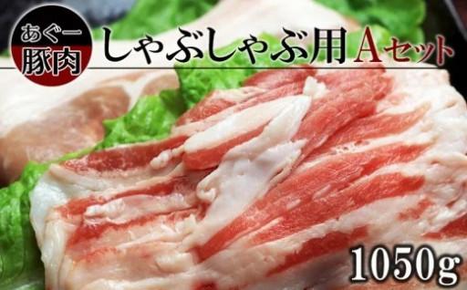 あぐー豚肉しゃぶしゃぶAセット(1,050g)