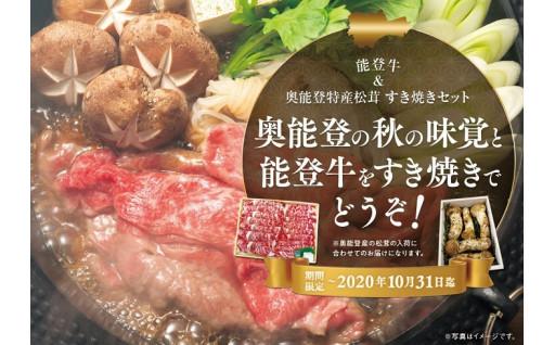 能登牛&奥能登特産松茸 すき焼きセット