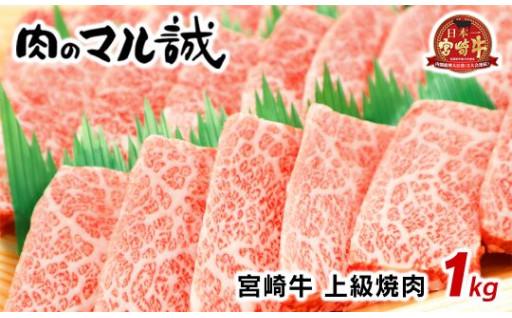 【延岡産】宮崎牛焼肉 1kg(A4等級以上)