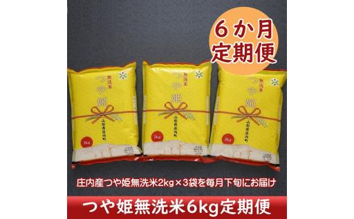 12月発送開始!つや姫無洗米6kg定期便ほか