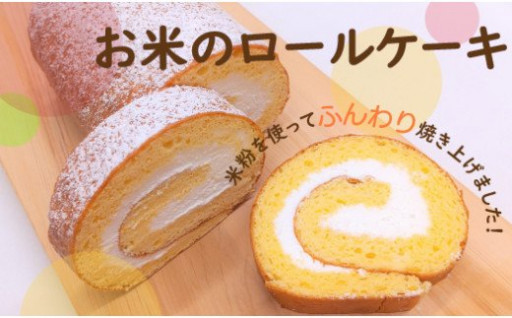 グルテンフリー米粉で作ったロールケーキ