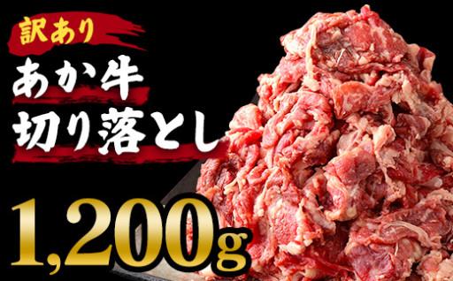 【訳あり】あか牛 切り落とし 400g×3
