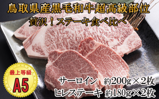 A5ランクの鳥取県産黒毛和牛!超高級部位食べ比べ